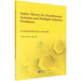 哈密顿系统指标理论与多解问题 正版  董玉君   9787030425423