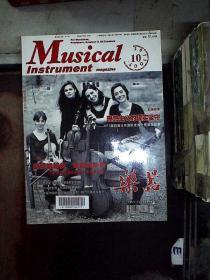 乐器 2011 10..