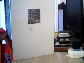 故宫博物院院刊2012第6期总164期(塑料包装未打开)