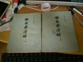 能改齋漫錄(2冊全)