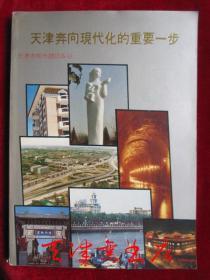 天津奔向现代化的重要一步:天津市城市建设成就(1986年1版1印 大16开 铜版纸平装本)