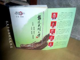 《襄汾民间文学征文大赛作品(第1集) 盘道民间文学》主编/刘润恩/签赠本