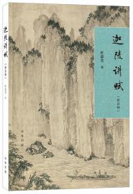 迦陵讲赋(附音频)《文史知识》主题精华本·学林漫话书系