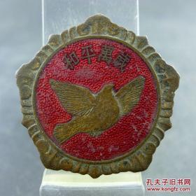 和平万岁纪念章和平鸽纪念章 抗美援朝纪念章保真包老古董古玩收藏