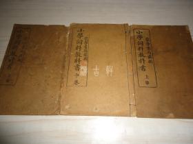 蒙学书局最新《小学词料教科书》上中下卷