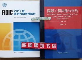 FIDIC2017版系列合同条件解析+国际工程法律与合约套装(2册)9787112232970/9787112236312陈勇强/吕文学/张水波/赵东锋/中国建筑工业出版社