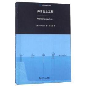 海洋岩土工程 正版   波勒斯,郑永来  9787560870724
