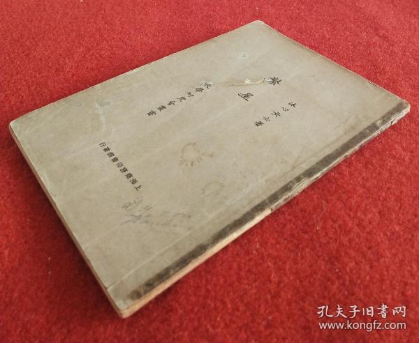 民国24年版新文学诗集冰心女士《繁星》--文学研究会最书,有外文签名