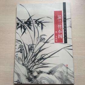 中国画手卷临摹范本16:漪兰竹石图