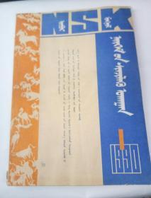 蒙文期刊:内蒙古社会科学(1990年第1期)