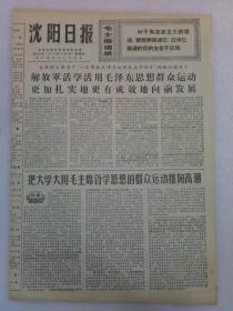 (沈阳日报)第909号