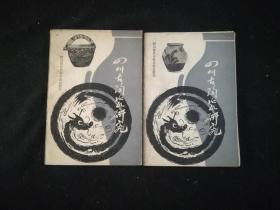 四川古陶瓷研究(一 二)
