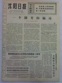 (沈阳日报)第914号