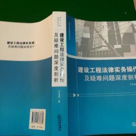 建设工程法律实务操作及疑难问题深度剖析
