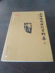 上海佛教碑刻资料集(上)