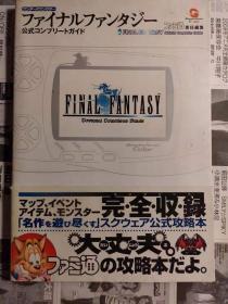 原版 最终幻想  公式指南 ワンダースワンカラー ファイナルファンタジー 公式コンプリートガイド初版绝版付书腰不议价不包邮