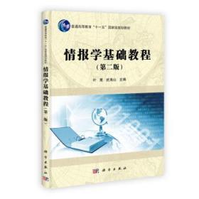 """情报学基础教程(第2版)/普通高等教育""""十一五""""国家级规划教材"""