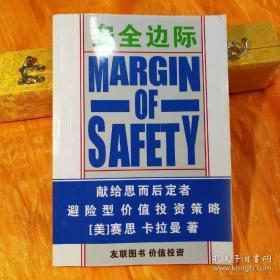 安全边际正版书