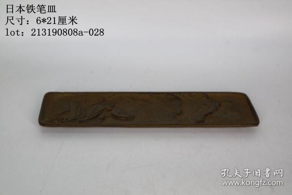 日本铁笔皿