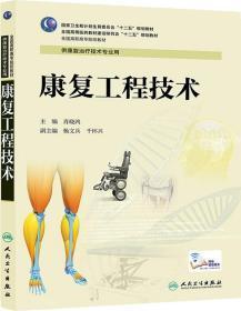 康复工程技术 正版  肖晓鸿  9787117190411