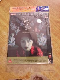 三更2之一:饺子 DVD(1张光盘)
