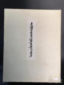 【包郵】木箱 彩色珂羅版《石濤大滌子黃山八勝畫冊》 限量1000部 1970年出版