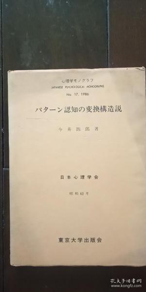 パ夕ーン認知の變換構造說 日文原版 精裝