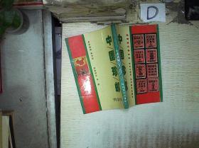 中国珍邮  。、
