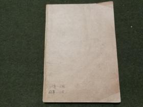 集邮 1961年第1 2 3 4 5 6期+1966年 第1 2 3 4 5 6期 (第6期停刊号)合订本