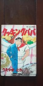 日文原版漫畫 クッキングパパ  2