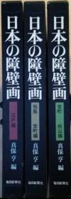 【包郵】《日本的障壁畫》3冊全 雙盒套 1979年出版