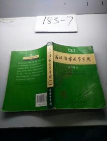 古汉语常用字字典第14版