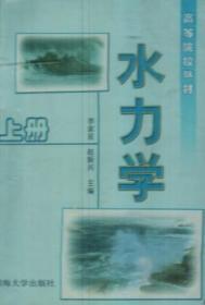 正版二手 水力学(上下册) 李家星 河海大学出版社 9787563015580