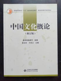 中国文化概论(修订版)张岱年
