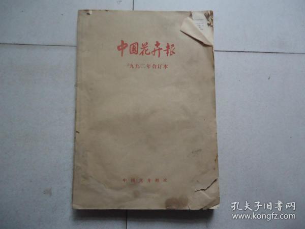 中国花卉报1992年合订本