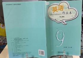 英语作业本配人教版九年级全一册