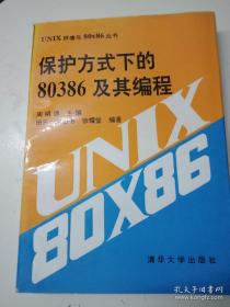保护方式下的80386及其编程
