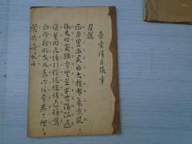 晋索靖月仪章(16开线装1本,全部手写原本,保证原版老书,无封面和封底。详见书影)