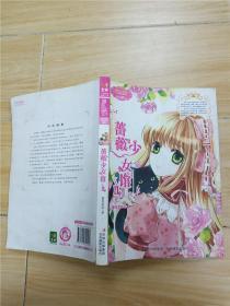 蔷薇少女馆Ⅱ.