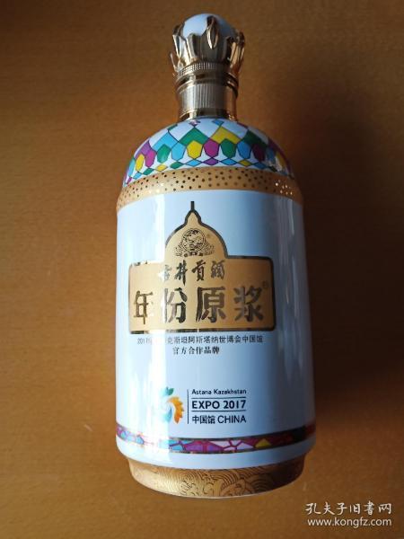 古井贡酒年份原浆中国馆酒瓶(纪念瓶)一斤半