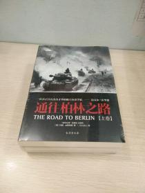 【正版现货】《通往柏林之路(平装版上下卷)》