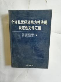 个体私营经济地方性法规规范性文件汇编