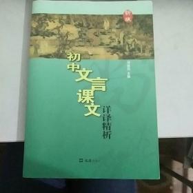 初中文言课文详译精析(新版)                                            存28层