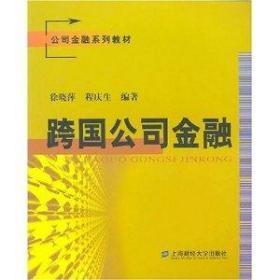 正版二手 跨国公司金融 徐晓萍 程庆生 上海财经大学出版社 9787810989336