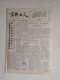 1978年6月2日《京铁工人》(进一步整顿客货运输工作)