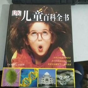 DK儿童百科全书                                                                        存28层