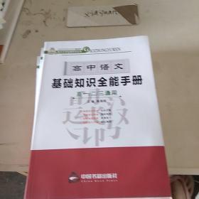高中语文基础知识全能手册