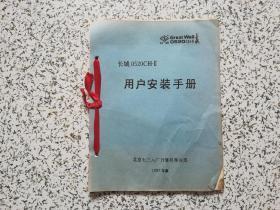 长城0520CH-II 用户安装手册