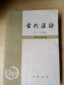 古代汉语 王力主编