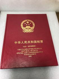 中华人民共和国邮票(纪念,特种邮票册)2001
